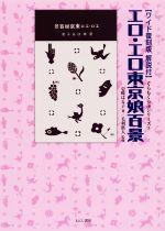エロ・エロ東京娘百景 ワイド復刻版解説付ぐらもくらぶシリーズ1