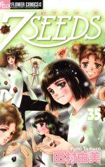 7SEEDS(セブンシーズ)(35)(フラワーCアルファ)(少女コミック)