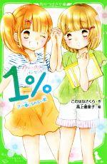 1% 一番になれない恋(角川つばさ文庫)(7)(児童書)