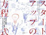 スタートアップの方程式 ゼロから始めてスケールアップするビジュアルガイドブック(単行本)