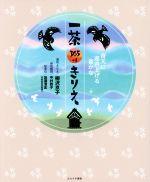 一茶365+1きりえ(単行本)