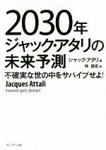 2030年ジャック・アタリの未来予測 不確実な世の中をサバイブせよ!(単行本)