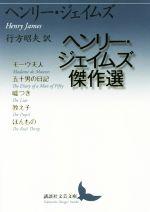 ヘンリー・ジェイムズ傑作選(講談社文芸文庫)(文庫)