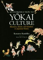英文 INTRODUCTION TO YOKAI CULTURE 妖怪文化入門(JAPAN LIBRARY)(単行本)