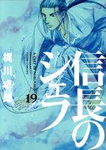 信長のシェフ(19)(芳文社C)(大人コミック)