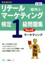リテールマーケティング(販売士)検定1級問題集 第3版 マーケティング(Part4)(単行本)