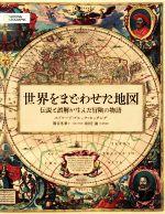 世界をまどわせた地図 伝説と誤解が生んだ冒険の物語(単行本)