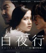 白夜行 -白い闇の中を歩く-(Blu-ray Disc)(BLU-RAY DISC)(DVD)
