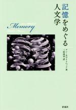 記憶をめぐる人文学(単行本)