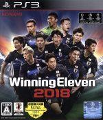 ウイニングイレブン2018(ゲーム)