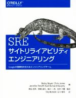 SREサイトリライアビリティエンジニアリング Googleの信頼性を支えるエンジニアリングチーム(単行本)