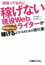 頑張ってるのに稼げない現役Webライターが毎月20万円以上稼げるようになるための強化書(単行本)