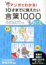 マンガでわかる!10才までに覚えたい言葉1000 レベルアップ編(児童書)
