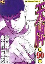 天牌 麻雀飛龍伝説(90)(ニチブンC)(大人コミック)