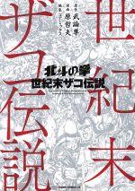 北斗の拳 世紀末ザコ伝説(ゼノンCDX)(大人コミック)