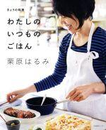 きょうの料理 わたしのいつものごはん生活実用シリーズ