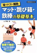 マット・跳び箱・鉄棒の基礎基本 場づくり・補助(教育技術MOOK)(単行本)