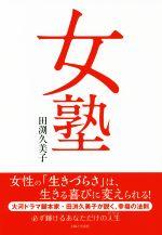 女塾(単行本)