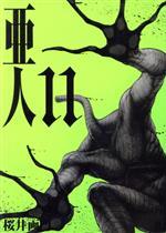 亜人(11)(アフタヌーンKC)(大人コミック)