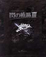 英雄伝説 閃の軌跡Ⅲ <初回限定KISEKI BOX>(サウンドトラック、ラバーストラップ4個、アートブック付)(限定版)(ゲーム)