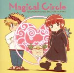 TVアニメ『魔法陣グルグル』2クール目ED主題歌「Magical Circle」(通常)(CDS)