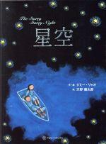 星空(児童書)