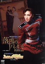 落陽のパレルモ/ASIAN WINDS!(通常)(DVD)