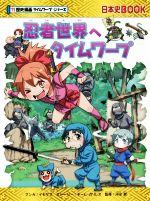 忍者世界へタイムワープ(日本史BOOK 歴史漫画タイムワープシリーズ)(児童書)