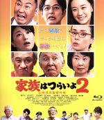 家族はつらいよ2 通常版(Blu-ray Disc)(BLU-RAY DISC)(DVD)
