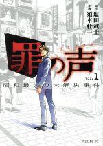 罪の声 昭和最大の未解決事件(1)(イブニングKC)(大人コミック)