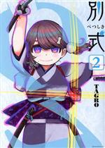 別式(2)(モーニングKC)(大人コミック)