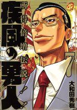 疾風の勇人(7)(モーニングKC)(大人コミック)