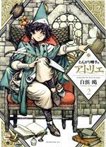 とんがり帽子のアトリエ(2)(モーニングKC)(大人コミック)