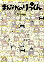 まんなかのりっくん(1)(モーニングKC)(大人コミック)