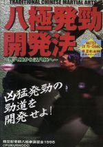 八極発勁開発法(通常)(DVD)