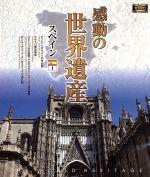 感動の世界遺産 スペイン1(Blu-ray Disc)(BLU-RAY DISC)(DVD)