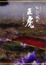 おんな城主 直虎 完全版 第弐集(Blu-ray Disc)(BLU-RAY DISC)(DVD)