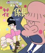 放送開始40周年記念 想い出のアニメライブラリー 第80集 まんが 花の係長 Vol.1(Blu-ray Disc)(BLU-RAY DISC)(DVD)