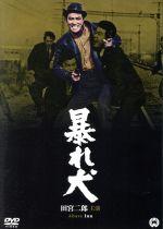 暴れ犬(通常)(DVD)
