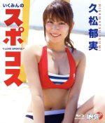 """いくみんのスポコス """"I LOVE SPORTS!""""(Blu-ray Disc)(BLU-RAY DISC)(DVD)"""