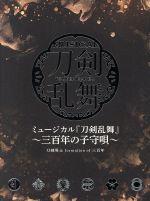 ミュージカル『刀剣乱舞』~三百年の子守唄~(初回限定盤B)(CD1枚付)(通常)(CDA)