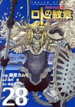 ドラゴンクエスト列伝 ロトの紋章~紋章を継ぐ者達へ~(28)(ヤングガンガンC)(大人コミック)