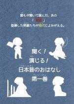 聞く、演じる!日本昔のおはなし 1巻(通常)(DVD)