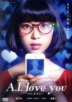 A.I.love you アイラヴユー(通常)(DVD)
