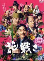 花戦さ(通常)(DVD)