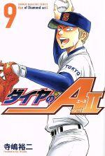 ダイヤのA actⅡ(9)(マガジンKC)(少年コミック)