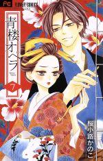 青楼オペラ(7)(フラワーCベツコミ)(少女コミック)