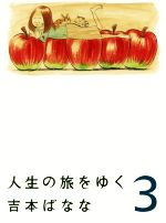 人生の旅をゆく(3)(単行本)