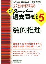 公務員試験 新スーパー過去問ゼミ 数的推理 地方上級/国家総合職・一般職・専門職(5)(単行本)