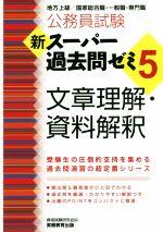 公務員試験 新スーパー過去問ゼミ 文章理解・資料解釈 地方上級/国家総合職・一般職・専門職(5)(単行本)